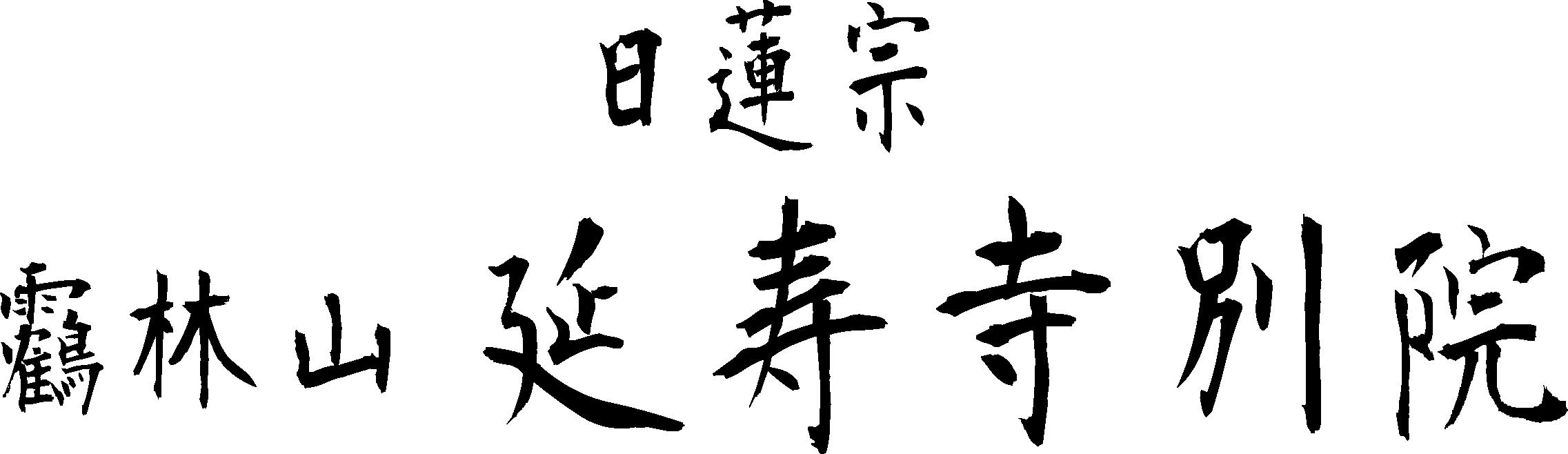 菊陽・合志 日蓮宗 延寿寺別院